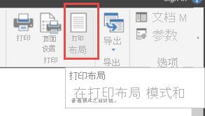"""选择""""打印布局""""的屏幕截图。"""