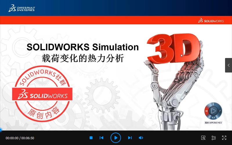 热源变动的情况下如何进行热分析?SOLIDWORKS Simulation轻松解决| 操作视频