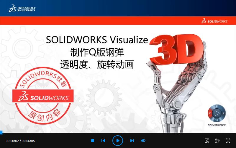 SOLIDWORKS Visualize透明度旋转动画制作