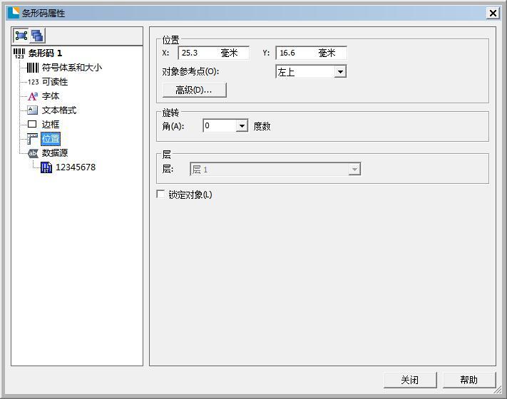 条形码标签软件Bartender使用技巧(13)——条码属性相关设置