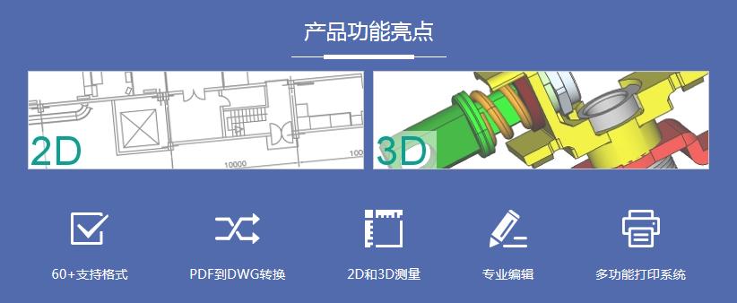 2分钟了解轻量级2D/3D文档查看器CAD软件——ABViewer