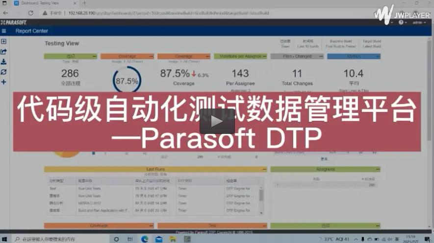 测试数据如何有效管理?Parasoft DTP自动化软件测试数据管理平台一步到位