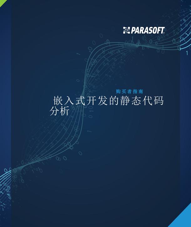 Parasoft买家指南:嵌入式开发的静态代码分析