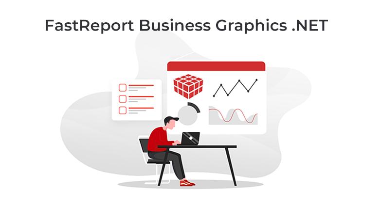 Fastreport专为.NET WinForms开发的数据可视化图表库隆重发布!助力快速制定业务决策