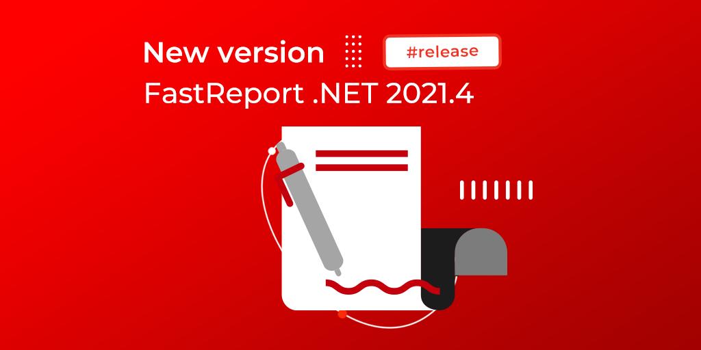 重大更新 | 报表开发工具FastReport .NET v2021.4发布!添加了新的Visual Studio 样式的图标