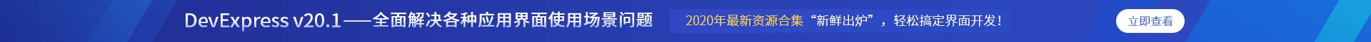 慧都dev2020最强资源合集