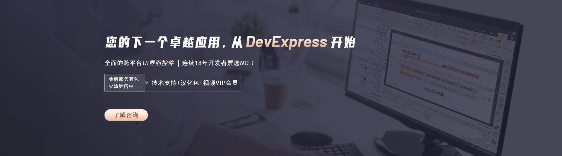 DevExpress金牌套包火热销售中 - 慧都网