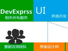 DevExpress外包服务
