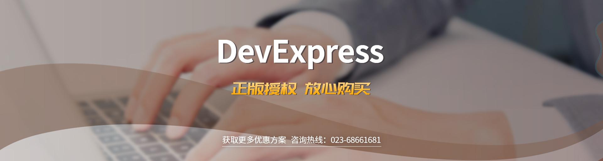 DevExpress正版授权购买