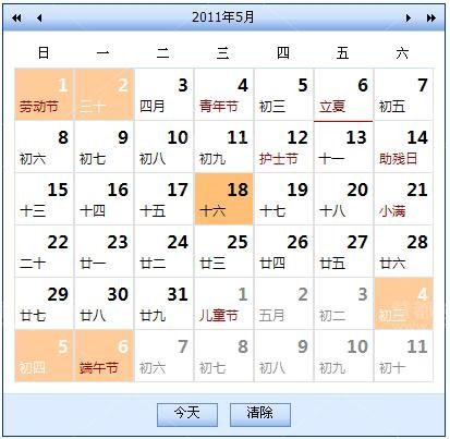 ToolTip模式,农历日历,Devexpress