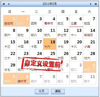农历日历,显示模式,自定义设置前,Devexpress