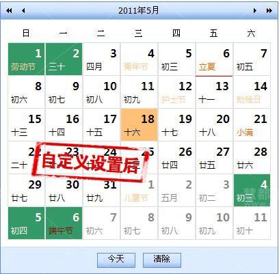 农历日历,显示模式,自定义设置后,Devexpress