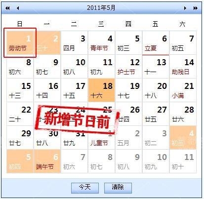 农历日历,新增节日前,Devexpress