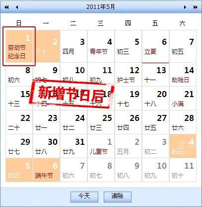 农历日历,新增节日后,Devexpress