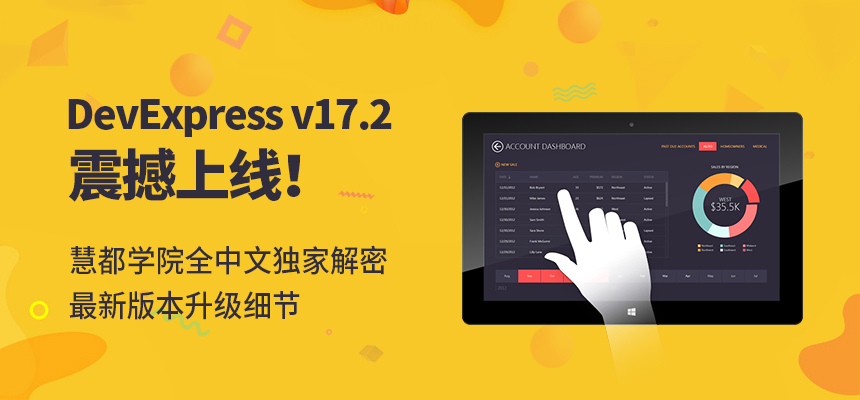 DevExpress v17.2 版本更新公开课