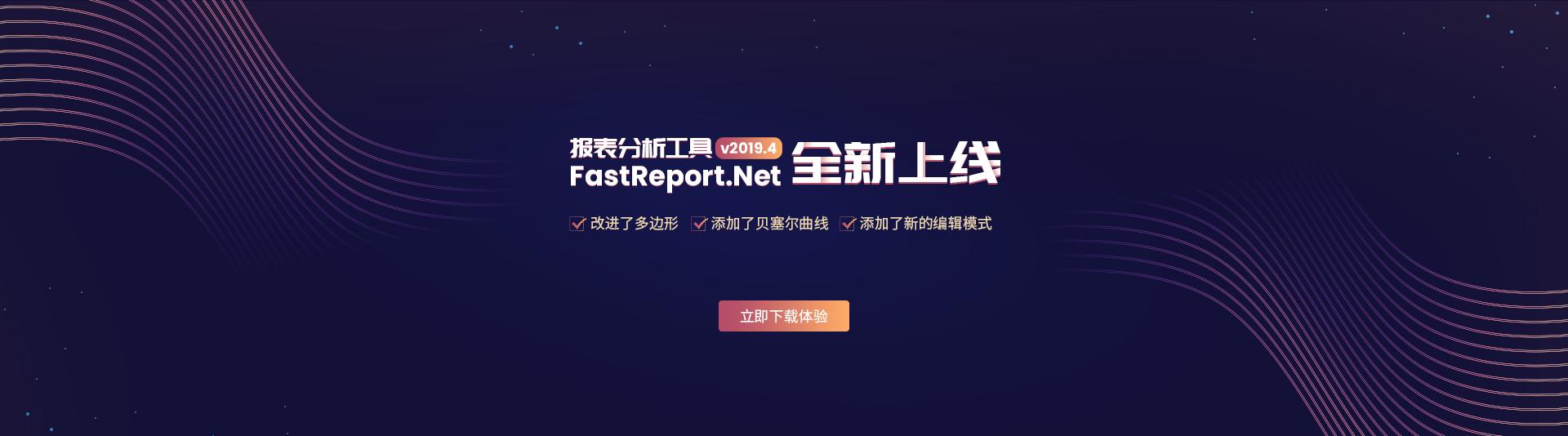 FastReport.Net2019.4大版本更新