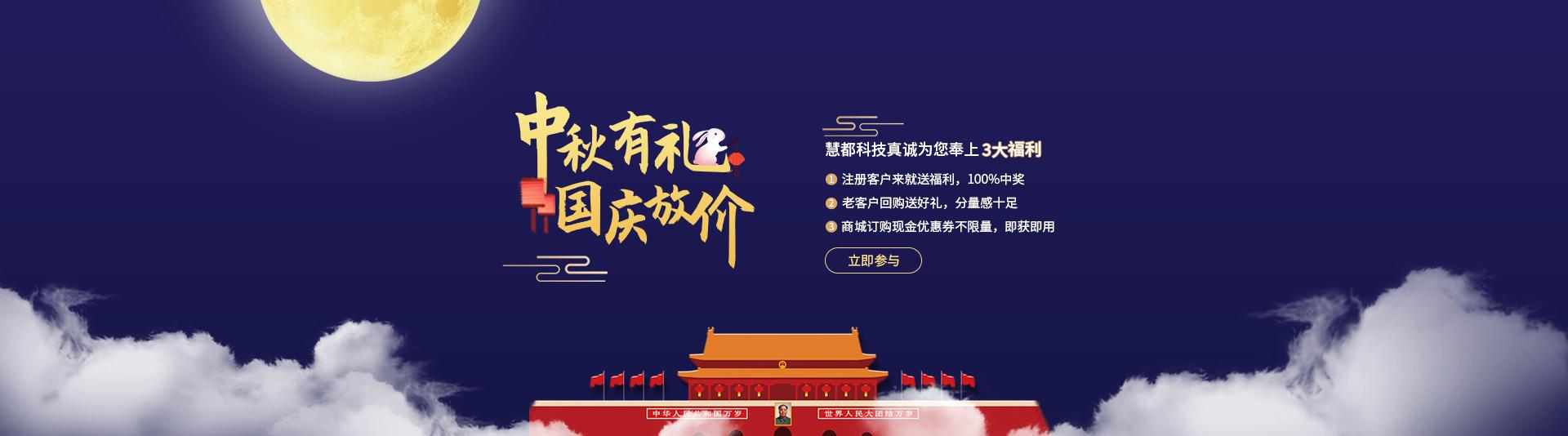 中秋有礼国庆放价 2019慧都科技与您携手共庆佳节!
