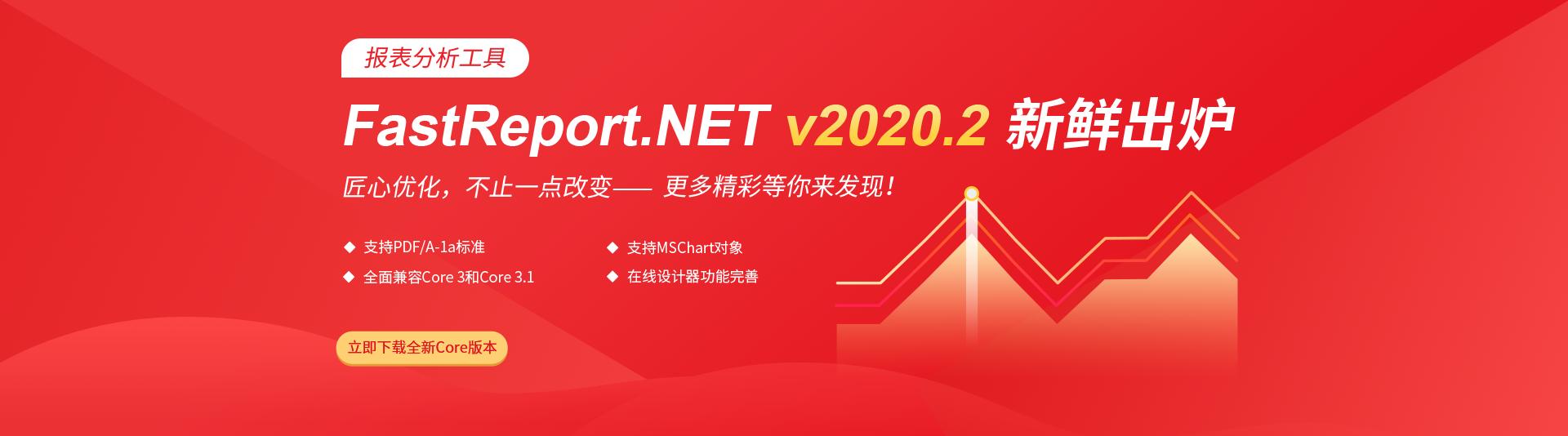 FastReport.Net_2020.2大版本更新