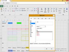 SpreadJS在线表格编辑器