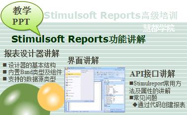 Stimulsoft Reports高级培训教学PPT