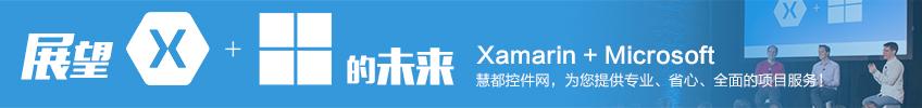 微软正式收购跨平台移动开发公司Xamarin