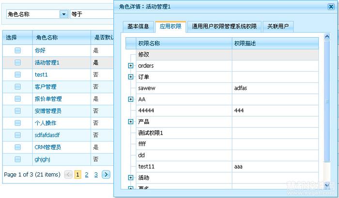 DevExpress典型案例,UPMS,PageControl