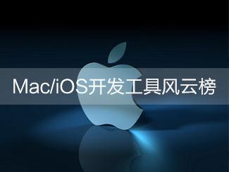 2014年Mac和iOS开发工具风云榜Top 10