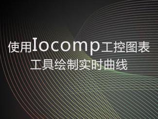 使用Iocomp工控图表工具绘制实时曲线
