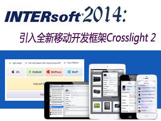 Intersoft 2014强势来袭!引入全新移动开发框架Crosslight 2