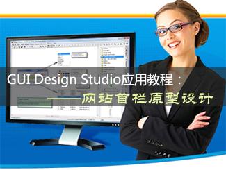 GUI Design Studio应用教程:网站首栏原型设计(一)