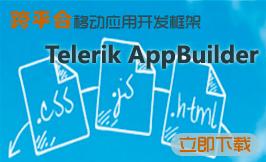 跨平台移动应用开发框架Telerik AppBuilder 2014将支持WinPhone 8