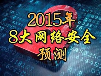 2015年8大网络安全预测