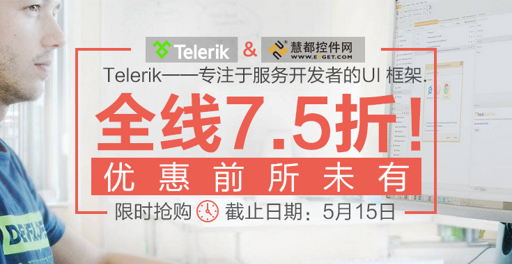 Telerik联合慧都科技限时促销!全线7.5折!