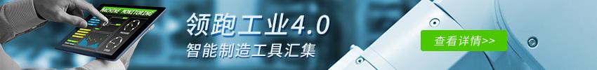 工业4.0专题