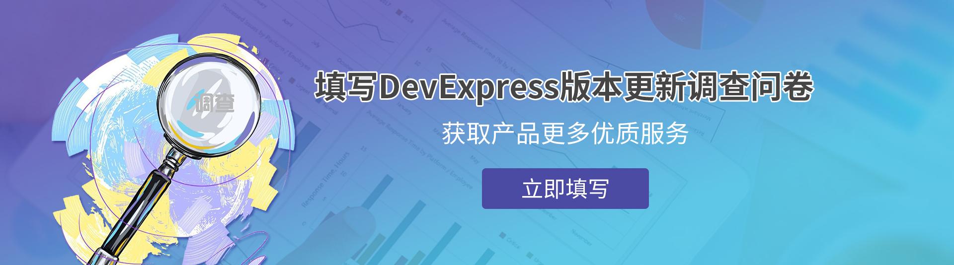 DevExpress新版调查问卷