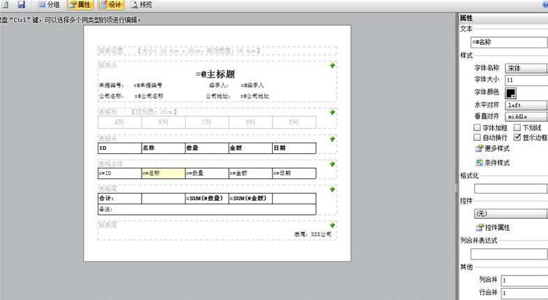 简单易用的报表设计器
