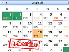 DXperience农历日历插件