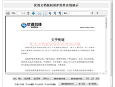 优道PDF阅读控件