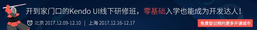Kendo UI 线下培训火热报名中